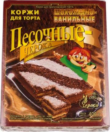 Коржи для торта песочные Черока шоколадно-ванильные 400 г