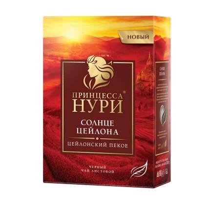 Чай черный Принцесса Нури Солнце Цейлона 250 г