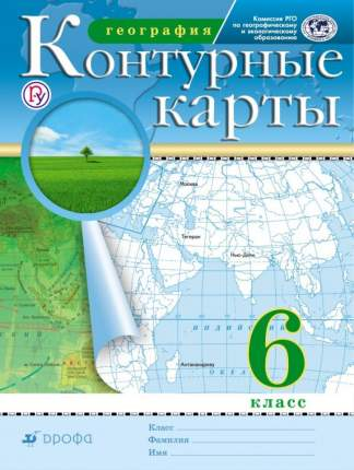 География 6 класс Контурные карты (Традиционный комплект) (РГО)