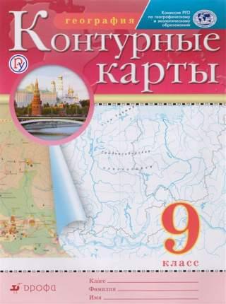 География 9 класс Контурные карты (Традиционный комплект) (РГО)