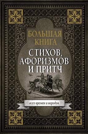 Книга Большая книга стихов, афоризмов и притч