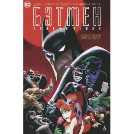 Комикс Бэтмен. Приключения. Новогодний спецвыпуск (мягк/обл.)