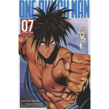 Манга One-Punch Man. Книга 7