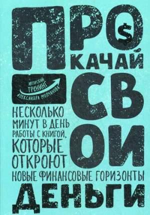 Книга Прокачай свои деньги