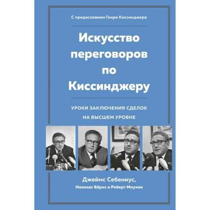 Книга Искусство переговоров по киссинджеру. Уроки Заключения Сделок на Высшем Уровне
