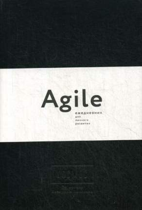 Космос, Agile-Ежедневник для личного развития