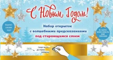 Набор открыток с волшебными предсказаниями под стирающимся слоем Эксмо С Новым годом!