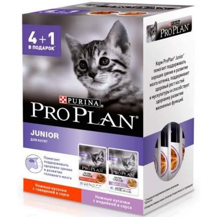 Влажный корм для котят PRO PLAN Nutri Savour Junior, индейка, говядина, 12уп по 5шт, 85г