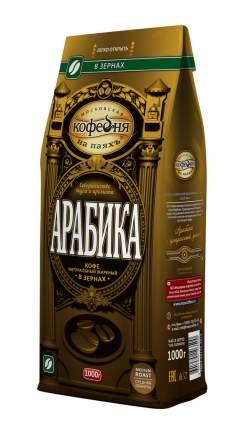 Кофе в зернах Арабика 1 кг Московская Кофейня на Паяхъ