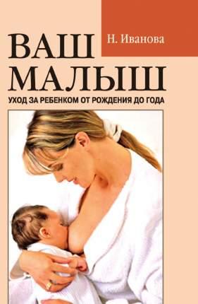 Книга, Ваш малыш: уход за ребенком от рождения до года