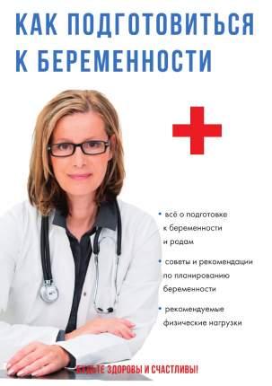 Книга, Как подготовиться к беременности