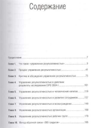 Книга Управление результативностью: Система оценки результатов в действии