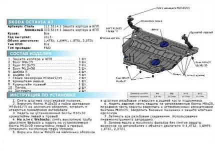 Защита картера и КПП Rival big Skoda Octavia A7 (с Webasto) 13-17/A7 17-, 333.5114.1