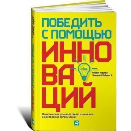 Книга Победить с помощью инноваций : Практическое руководство  по изменению и обновлени...