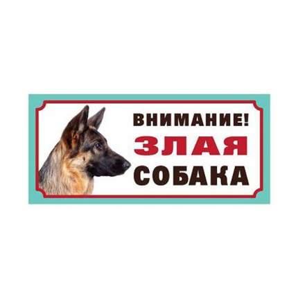 Табличка Gamma ЗЛАЯ СОБАКА, силуэт немецкой овчарки, 25х11,5 см