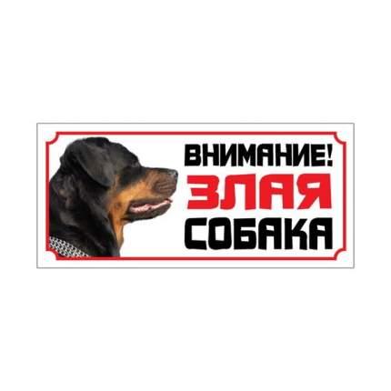 Табличка Gamma ЗЛАЯ СОБАКА, силуэт ротвейлера, 25х11,5 см