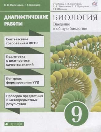Пасечник, Биология, 9 кл, Введение В Общую Биологию, Диагностические Работы (Фгос)