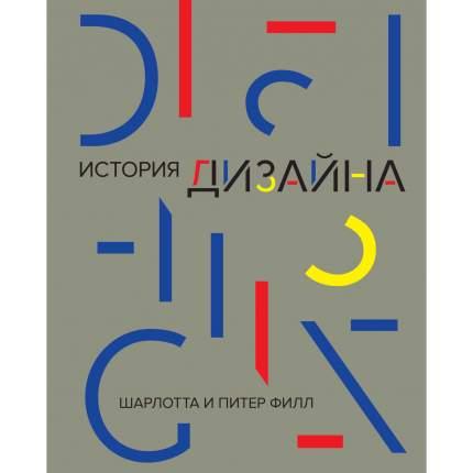 Книга История дизайна. нов.оф.