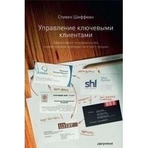 Книга Управление ключевыми клиентами. Эффективное сотрудничество, стратегическое партне...