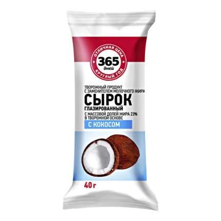 Сырок творожный 365 дней с кокосом глазированный 23% СЗМЖ 38 г