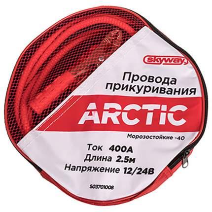 Провода прикуривания 400А SKYWAY ARCTIC 2,5 м