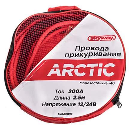 Провода прикуривания 200А SKYWAY ARCTIC  2,5 м