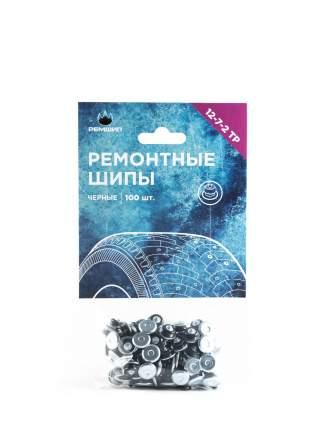Ремонтные шипы Ремшип, 12-7-2ТР/000867, 100 штук