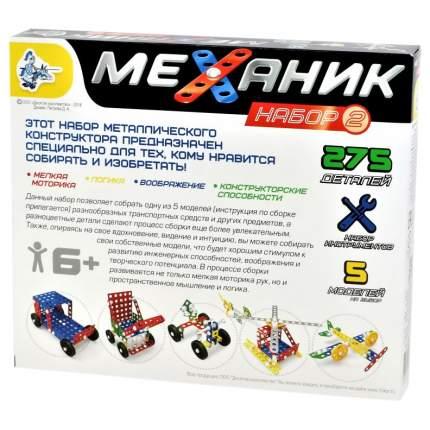 Конструктор металлический Десятое Королевство 02083ДК Механик 2 275 деталей
