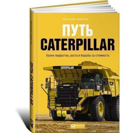 Книга Путь Caterpillar: Уроки лидерства, роста и борьбы за стоимость