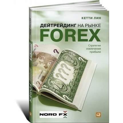 Дейтрейдинг на рынке Forex: Стратегии извлечения прибыли