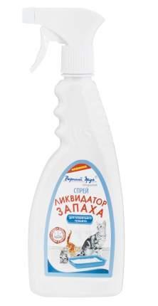 Ликвидатор запаха для кошачьего туалета Верный друг, спрей, 500мл