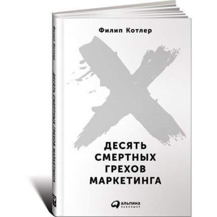 Книга Десять смертных грехов маркетинга
