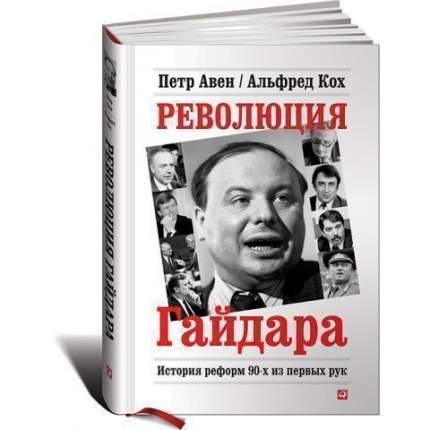 Революция Гайдара: История реформ 90-х из первых рук