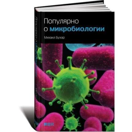Книга Популярно о микробиологии