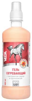 Гель согревающий VEDA Zoo VIP с экстрактом перца и прополисом для лошадей 500 мл