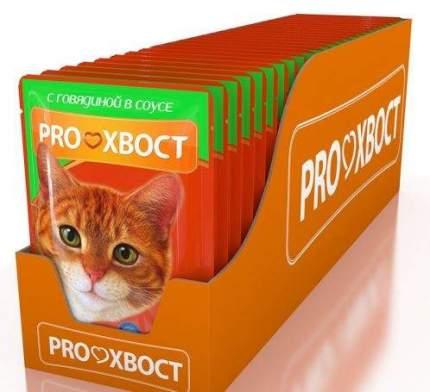 Влажный корм для кошек ProХвост, с говядиной в соусе, 25шт по 85г