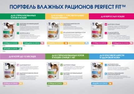 Влажный корм для стерилизованных кошек Perfect Fit Sterile говядина в соусе, 24 шт по 85г