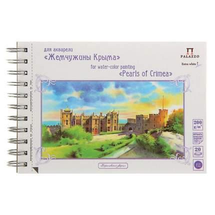 Альбом для акварели Лилия Холдинг А5 Воронцовский дворец, 20 листов