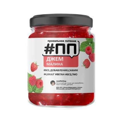Джем #ПП без сахара малина 270г