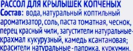 Рассол Костровок Идея на закуску Крылышки копченые острые 150г