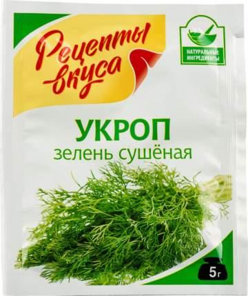 Укроп сушеный  Рецепты  Вкуса зелень 5 г