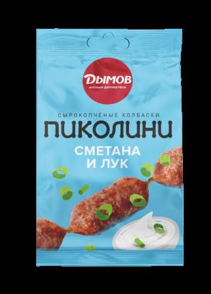 Пиколини Дымов Сметана и лук сырокопченые 50 г