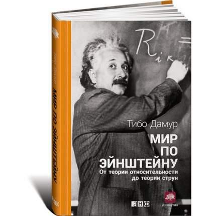 Книга Мир по Эйнштейну: От теории относительности до теории струн