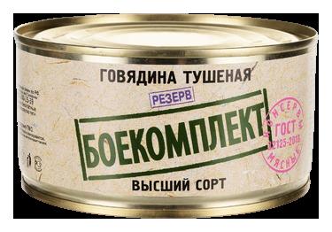 Говядина тушеная Боекомплект высший сорт ГОСТ 325 г