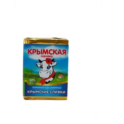 Плавленый сыр Крымская Коровка Крымские сливки 50% бзмж 90 г