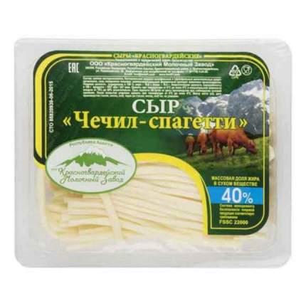 Сыр Красногвардейский молочный завод Чечил-спагетти 40% бзмж 120 г