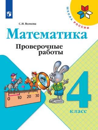 Проверочные работы Математика. 4 класс