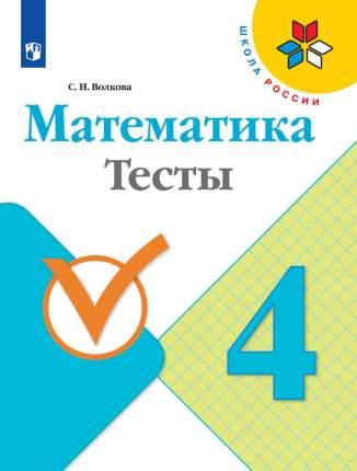 Тесты Математика. 4 класс
