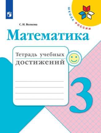 Тетрадь учебных достижений Математика.  3 класс