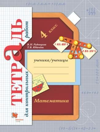 Тетрадь для контрольных работ Математика. 4 класс.